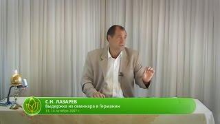 С.Н. Лазарев | Как относиться к деньгам