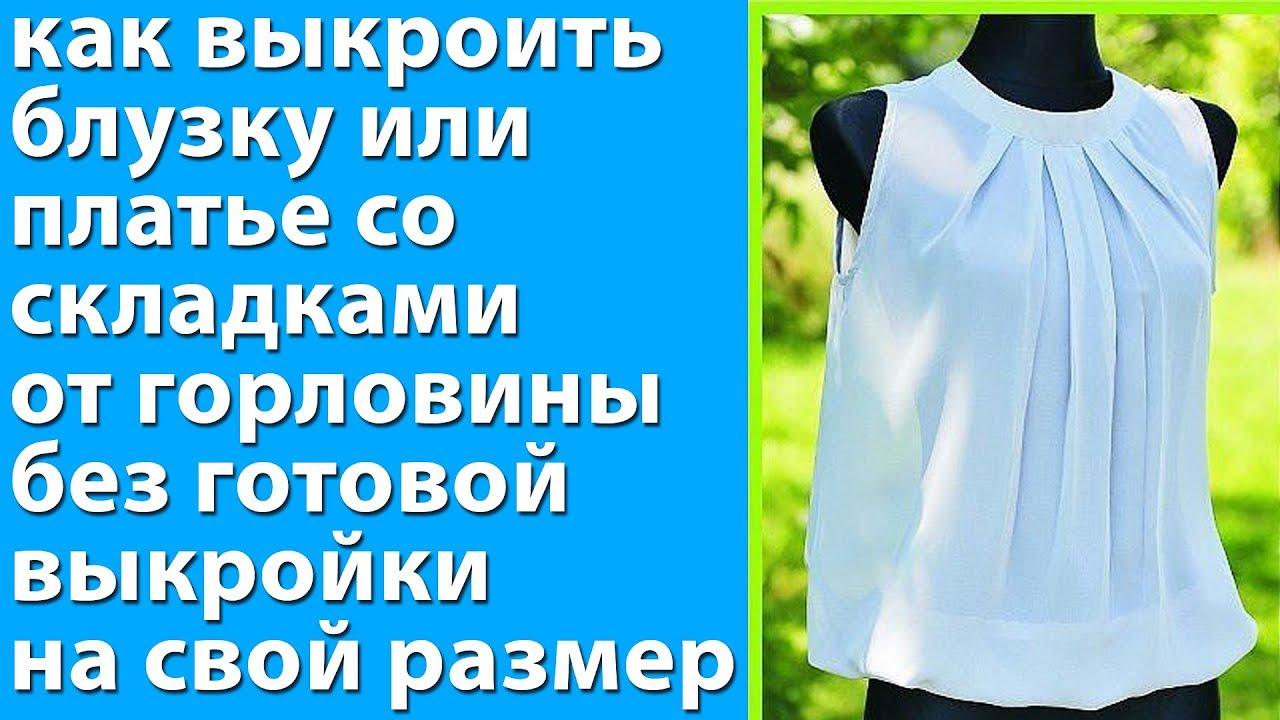 Как сшить складки на блузках фото 123