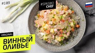 ОЛИВЬЕ с колбасой - никто не поймет, в чем ваш СЕКРЕТ - рецепт шеф повара Ильи Лазерсона