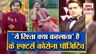 'Yeh Rishta Kya Kehlata Hai' के सेट पर पहुंचा Corona, Sachin Tyagi सहित 3 Actors Corona Positive