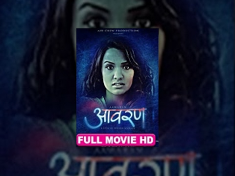 New Nepali Movie || Aawaran || आवरण || Thriller Nepali Movie Ft Priyanka Karki   Full Movie HD