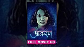 Nepali Movie – Aawaran