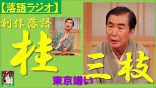 【落語ラジオ】桂三枝『東京嫌い』落語・rakugo(桂文枝)