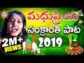 Sankranthi Full Video Song 2019 - Singer Madhu Priya | Sankranthi Special Song | DRC