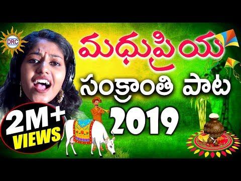 Sankranthi Full Video Song 2019 - Singer Madhu Priya | Sankranthi Special Song | DRC
