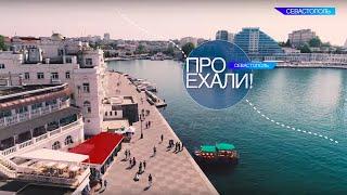 Тревел блог «ПРОехали!». Севастополь