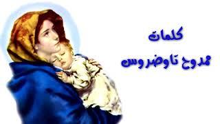 ترنيمة امنا العدرا - ترنيم ايفيت سمير