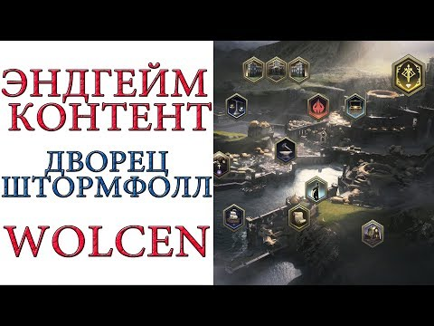 Wolcen: Lords Of Mayhem - Эндгейм контент ЗАМОК ШТОРМФОЛЛ и как его фармить