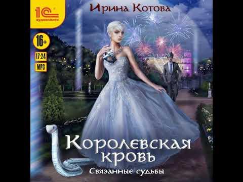 Ирина Котова – Королевская кровь. Связанные судьбы. [Аудиокнига]