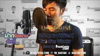 เพลง บุพเพสันนิวาส Ost.บุพเพสันนิวาส  [ฝึก Cover SCOOP#1]