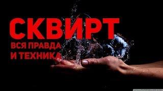 СКВИРТ / Вся правда и техника.