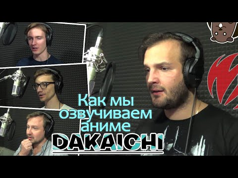 КАК ОЗВУЧИВАЮТ АНИМЕ | DAKAICHI - My Number One | ДАКАИТИ - Мой Номер Один [Студийная Банда]