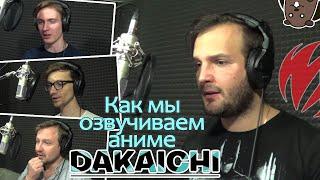 КАК ОЗВУЧИВАЮТ АНИМЕ   DAKAICHI - My Number One   ДАКАИТИ - Мой Номер Один [Студийная Банда]