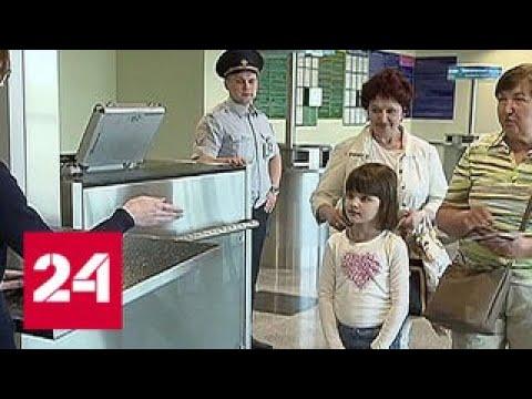 Новые правила: изменяется порядок выезда детей за границу - Россия 24