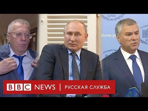 Путин, сенаторы и