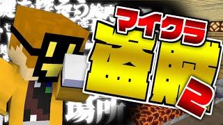 #05【マイクラ盗賊2】サウナの魔王って知ってる…?【日常組】