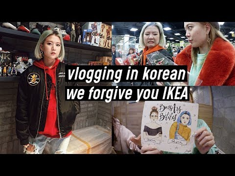 Vlogging in Korean: We Forgive you IKEA, Unboxing P.O Box |