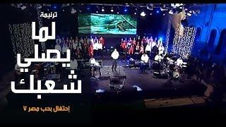 ترنيمة لما يصلي شعبك - إحتفال بحب مصر 7