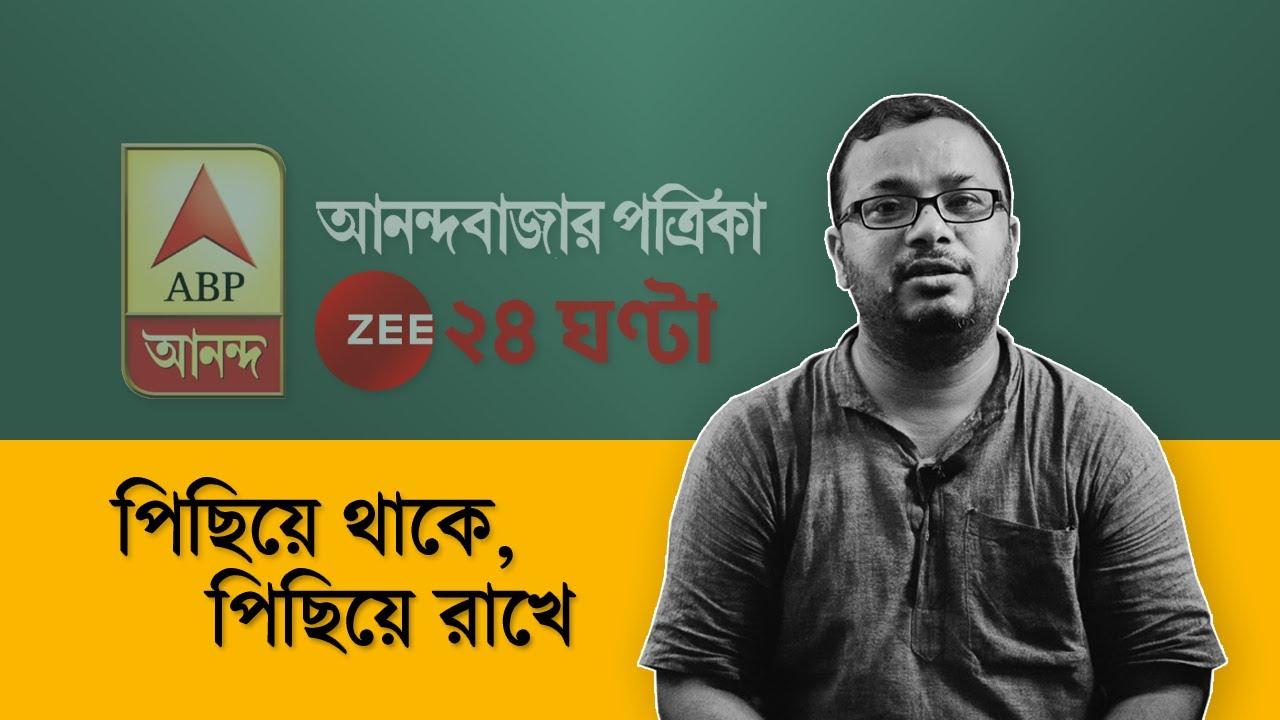 পিছিয়ে থাকে, পিছিয়ে রাখে | The death of Bengali journalism | ep: 01