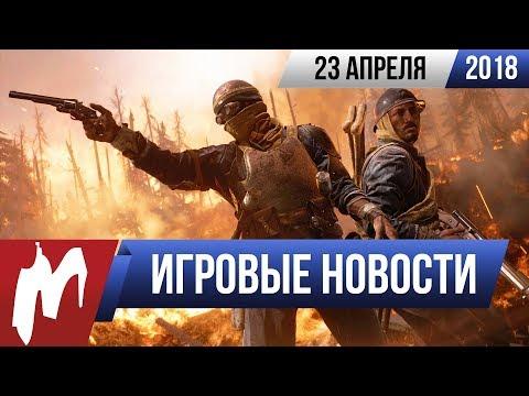Игромания! ИГРОВЫЕ НОВОСТИ, 23 апреля (COD: Black Ops 4, Valve, Роскомнадзор, Wasteland 3)