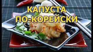 Как приготовить капусту по-корейски