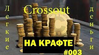 НОВАЯ КАРТА КАРТА - ДВЕ БАШНИ \\ CROSSOUT ОБЗОР \\ ИГРОВЫЕ НОВОСТИ \\ СКАЧАТЬ ИГРУ КРОССАУТ !!!