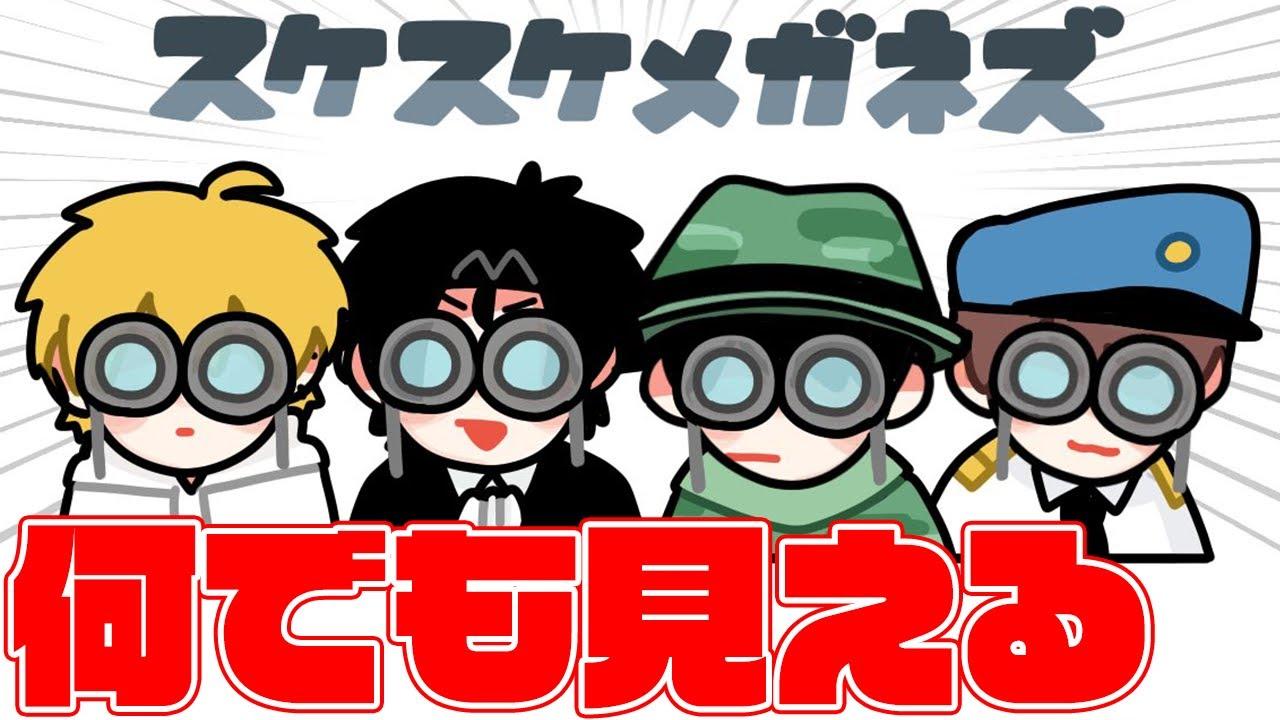 【AmongUs】透け透けメガネで確白を見つける能力を手に入れ大活躍!!【実況切り抜き#73】