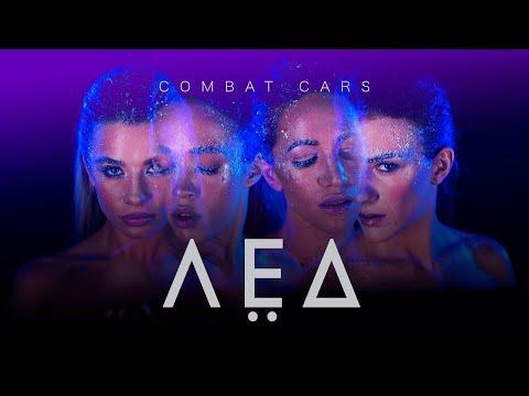 Combat Cars - Лед