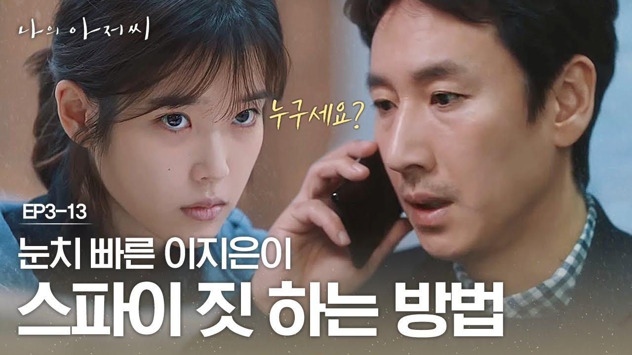 「이지은, 김영민 ′스파이′로 본격 이선균 도청 시작!」的圖片搜尋結果