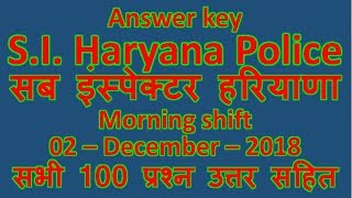 Haryana  sub inspector Morning shift Answer key 2 December 2018 | हरियाणा सब इंस्पेक्टर |Study Zone|