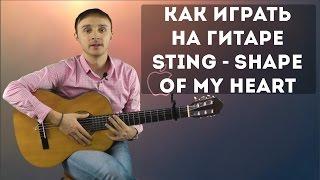 Как играть на гитаре: Sting - Shape of my heart | Разбор для начинающих
