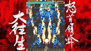 Dodonpachi Daioujou White Label - 2-ALL A-EX 1.050.832.610
