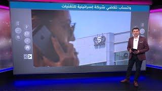 برنامج تجسس إسرائيلي لاختراق الواتساب استخدمته السعودية والإمارات والمغرب والبحرين