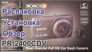видеорегистратор Provision с двумя камерами, установка HYUNDAI I40