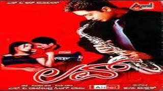 Love – ಲವ್ 2004 | FEAT.Adithya, Rakshitha | Full Kannada Movie