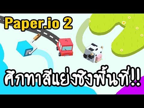 Paper.io 2 - ศึกทาสีแย่งชิงพื้นที่!! [ เกมส์มือถือ ]