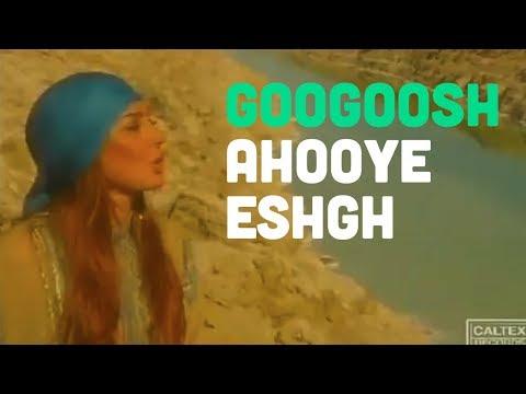 Googoosh - Ahooye Eshgh | گوگوش  - آهوی عشق