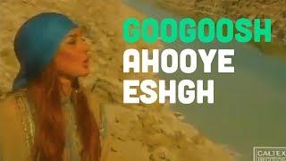 Googoosh - Ahooye Eshgh   گوگوش  - آهوی عشق