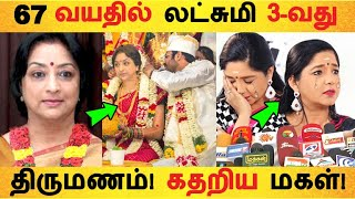 Lakshmi is married at age 67 Daughter Daughter! | Lakshmi | third marriage | Aishwarya