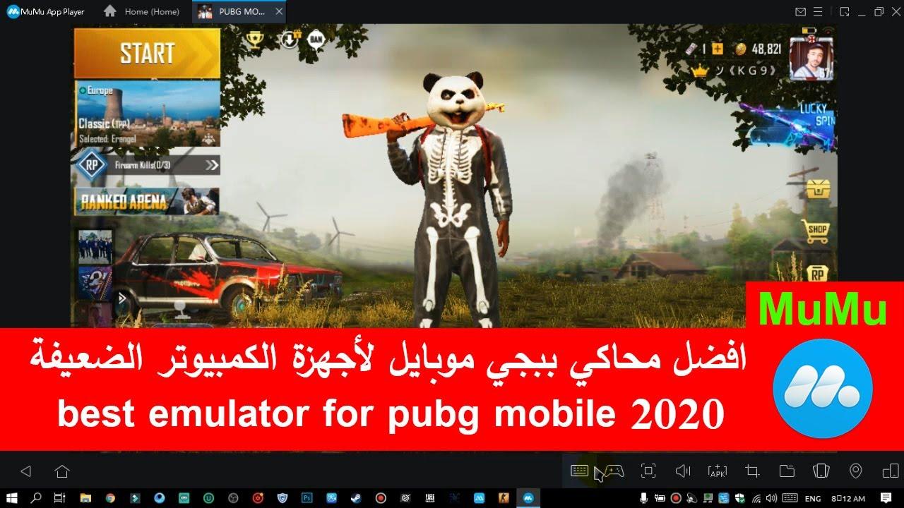 افضل محاكي ببجي موبايل لأجهزة الكمبيوتر الضعيفة Best Emulator For