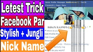How To Add Stylish Jungli Nick Name in Facebook