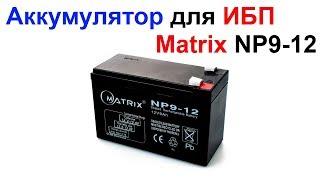 Аккумулятор для бесперебойного блока питания ИБП UPS Matrix NP9-12 12V 9AH !!!