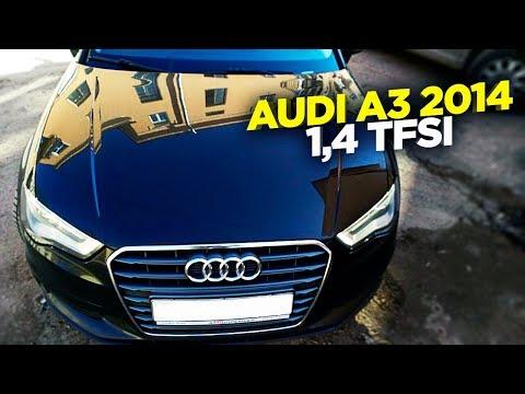 Ауди А3 седан / Audi A3 2014г, 1,4 TFSI DSG. Боялся, но взял и не жалею.