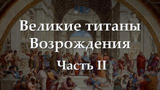 Александр Махов   Великие титаны Возрождения  Часть II