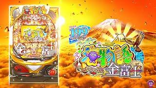Pスーパー海物語 IN JAPAN2 金富士 プロモーションムービー