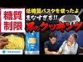 【糖質制限】☆DELICARBO・低糖質パスタ☆予想外の展開!危険すぎるクッキング…。糖質…