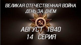 Великая война. Август 1940. 14 серия