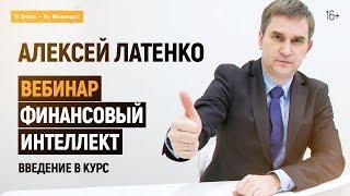 Алексей Латенко - Финансовый интеллект