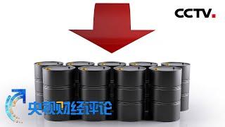 《央视财经评论》 20200422 油价大幅连跌 跌出哪些机会?| CCTV财经