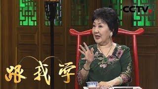 《跟我学》 20190506 京剧欣赏入门(三) 特别节目| CCTV戏曲